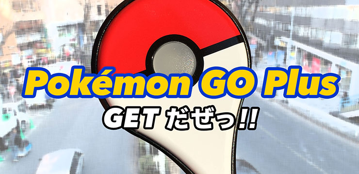 Pokémon GO Plus GETだぜっ!!